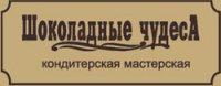 """Кондитерская мастерская """"Шоколадные чудеса"""", Киев"""