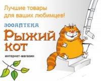 Рыжий Кот. Интернет-зоомагазин