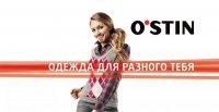 Ostin - магазин одежды