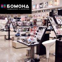 Бомонд - магазин парфюмерии и косметики