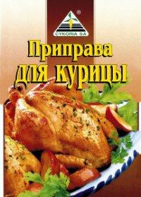 Приправа К курице ТМ Cykoria