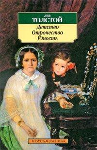 Лев Толстой – Детство. Отрочество. Юность.
