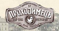 Ресторан Проходимец в Киеве