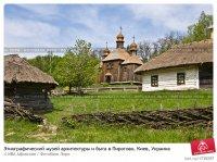 Этнографический музей «Пирогово», Киев