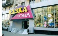Казка Нова. Детский магазин