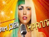 Шоу «Як дві краплі» на телеканале «Украина»