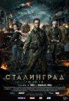 Сталинград 3D отзывы