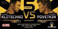 Бой Кличко vs. Поветкин