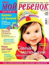 """Журнал Семья - """"Мой ребенок Украина"""""""