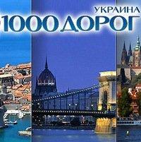"Туроператор ""1000 ДОРОГ УКРАИНА"""