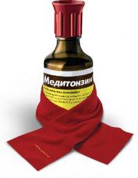 Медитонзин
