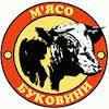 Мясо Буковины