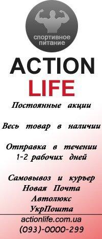 Интернет - магазин спортивного питания Action Life