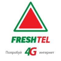 Интернет FreshTel