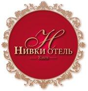 Отель Нивки, Киев