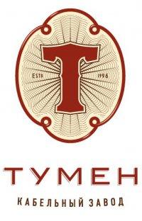 Кабельный завод Тумен