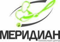 Теннисный центр Меридиан