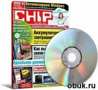 "Журнал Хобби-Путешествие-Отдых - ""Chip Чип + DVD"""