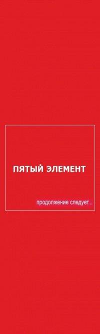 ТРЦ 5 элемент (Одесса)