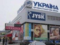ТЦ Украина (Харьков)