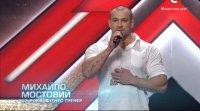 Михаил Мостовой (X Фактор 4)