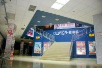 ТРЦ Дафи (Одесса)
