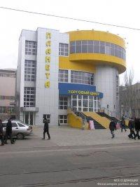ТЦ Планета (Донецк)