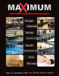 "Центр отдыха ""Maximum"""