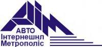 АвтоИнтернешнл МЕТРОПОЛИС