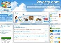 2werty.com