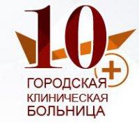 Городская клиническая больница №10