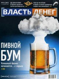 """Журнал Общественно-политический - """"власть денег"""""""