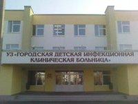 Инфекционная клиническая городская детская больница