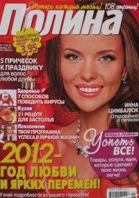 """Журнал  Женский - """"Полина"""""""