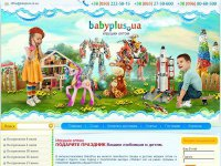 BabyPlus интернет-магазин