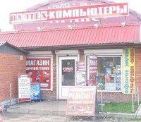 Магазин «Валтех», Харьков