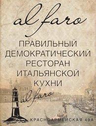 Итальянский ресторан Al Faro