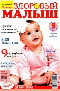 """Журнал Семья - """"Здоровый малыш"""""""
