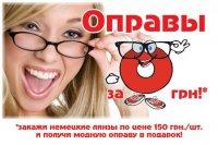 Оптика-С