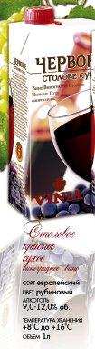 Вино Украины Красное Сухое ТМ Vinia
