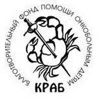 """Благотворительный фонд помощи онкобольным детям """"Краб"""""""