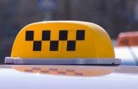 Такси Евротранс