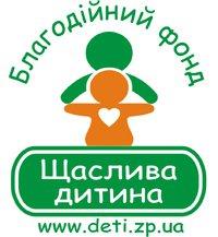 """Запорожский благотворительный фонд """"Счастливый ребёнок"""""""