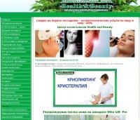 Центр реабилитации Health & Beauty