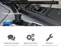 Ремонт АКПП в Киеве