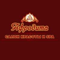 """Центр красоты и SPA """"Афродита"""", Артемовск"""