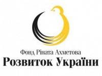 """Благотворительный фонд Рината Ахметова """"Развитие Украины"""""""