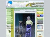Дніпровський Світоч: Благотворительный фонд