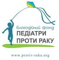"""Благотворительный фонд """"Педиатры против рака"""""""