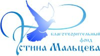 """Благотворительный фонд """"Устин Мальцев"""""""
